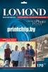 Фотобумага Lomond A4 (30x21) (0102051) глянцевая/матовая с улучшенным покрытием двусторонняя 220 г/м 50 л.