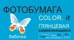 Бумага Color.it А4 (30x21) глянцевая неделенная самоклеящаяся 135 г/м 50 л. (бабочка)