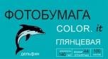 Фотобумага Колорит (Color.it) А4 (30x21) глянцевая одностороння 140 г/м 100 л. (дельфин)