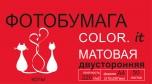 Фотобумага Колорит (Color.it) А4 (30x21) матовая двусторонняя 220 г/м 50 л. (коты)